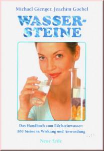 """Книга """"Минерализованная вода"""""""